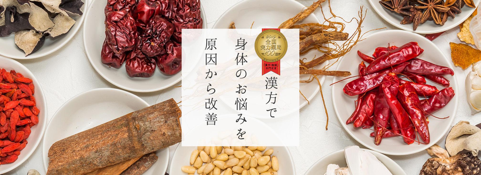 不妊漢方専門・福神トシモリ薬局