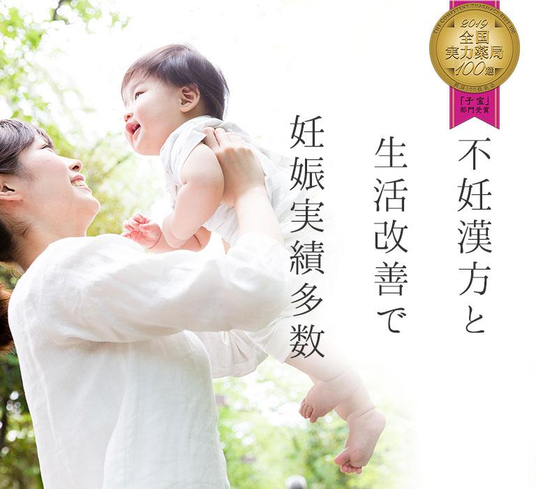 不妊・妊活・漢方のご相談は岡山市の福神トシモリ薬局へ